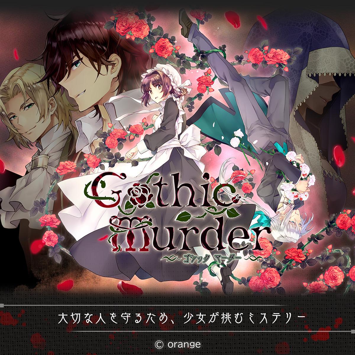 http://orange-app.jp/game/GothicMurder/img/GothicMurder_top03.jpg